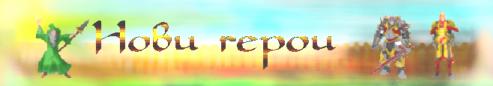 Нови герои RPG